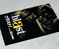 Blast2003