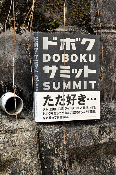 Doboku_summit