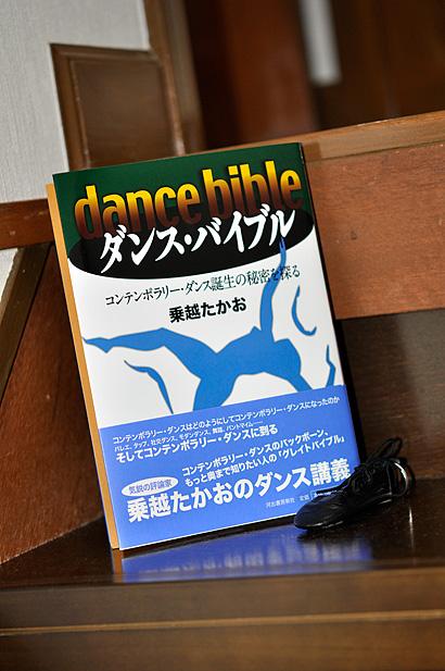 Dancebible