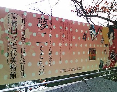 Yumeji01