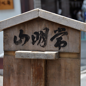 Joumyouyama2