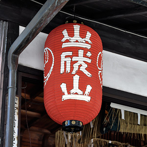 Ymabushiyama