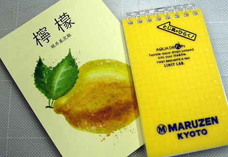 Lemon0821