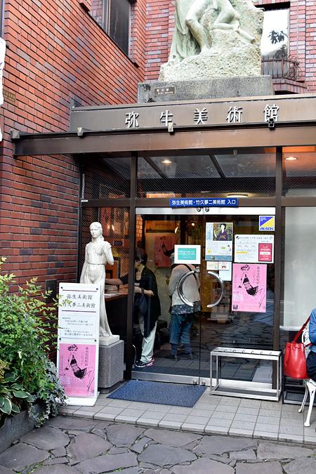 Yayoi_museum