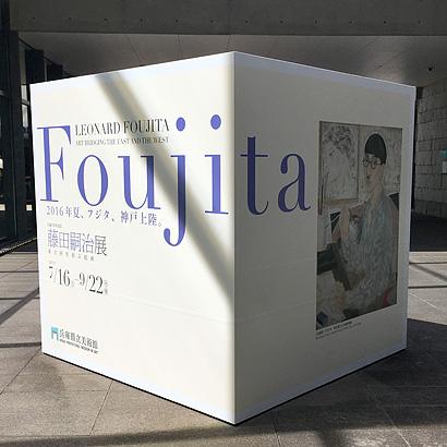Foujita2016