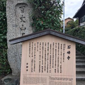 Sekihouji
