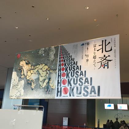 Hokusai2017