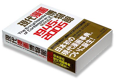 Encyclopedia_manga