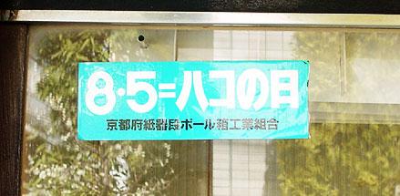 8_5hako.jpg