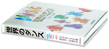 DANCING_book.jpg