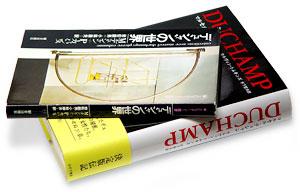 DuchampBook.jpg