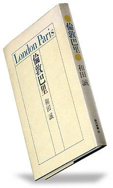 LondonParis.jpg