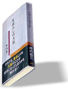 MaboroshiOsaka.jpg