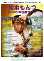 Montz2006