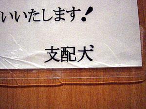 shihaiken02