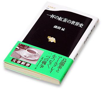 tea_isobuchi