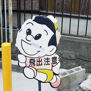 tobidashi05