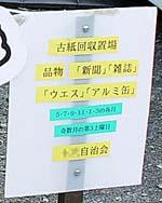 tobidashi10