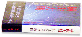 taikan_hon.jpg